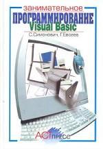 Занимательное программирование Visual Basic