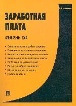 Заработная плата. Справочник 2005