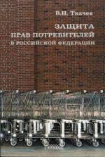 Защита прав потребителей в РФ