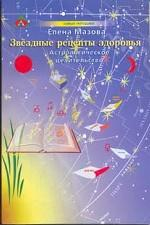 Звездные рецепты здоровья: Астрологическое целительство
