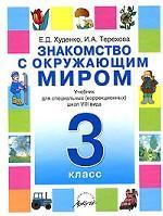 Знакомство с окружающим миром. Учебник для специальных коррекционных школ VIII вида. 3 класс