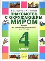Знакомство с окружающим миром. Учебник для специальных коррекционных школ VIII вида. 4 класс