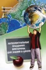 Интеллектуальные праздники, викторины, дни знаний в школе