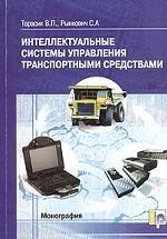 Интеллектуальные системы управления автотранспортными средствами