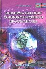 Информатизация социокультурного пространства