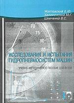 Исследования и испытания гидропневмосистем машин: учебно-методическое пособие