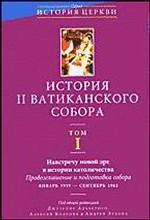 История II Ватиканского собора Том 1