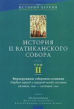 История II Ватиканского собора. Том II:Формирование соборного сознания