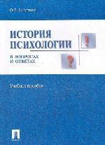 История психологии в вопросах и ответах: учебное пособие