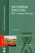 История России ХIX - начала XX века
