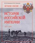 История Российской империи, 1861-1894