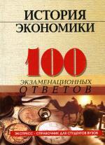 История экономики: 100 экзаменационных ответов.  2-е изд. Корниенко О.В., Елецкий О.В
