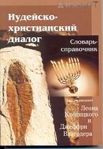 Иудейско-христианский диалог