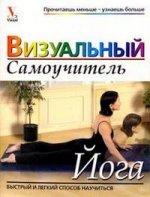 Йога: визуальный самоучитель