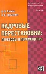 Кадровые перестановки: переводы и перемещения