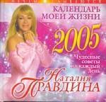 Календарь моей жизни. Чудесные советы на каждый день. 2005