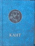 И. Кант. Избранные мысли и суждения