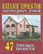 Каталог проектов загородных домов. 47 типовых проектов