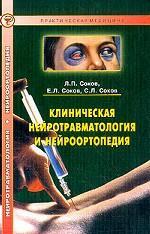 Клиническая нейротравматология и нейроортопедия