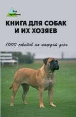 Книга для собак и их хозяев: 1000 советов на каждый день