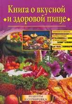 Книга о вкусной и здоровой пище: Закуски и салаты; Первые блюда; Вторые блюда; Выпечка; Десерты
