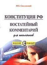 Конституция РФ: постатейный комментарий для школьников