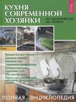 Кухня современной хозяйки: от обустройства до этикета. Полная энциклопедия
