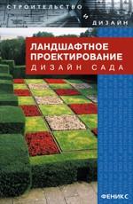Ландшафтное проектирование: дизайн сада