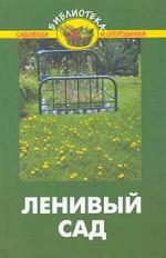 Ленивый сад. Советы бывалого садовода