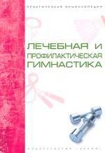 Лечебная и профилактическая гимнастика. Практическая энциклопедия
