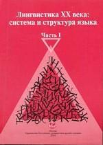 Лингвистика ХХ века: система и структура языка. Хрестоматия. Часть 1