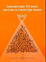 Лингвистика ХХ века: система и структура языка. Хрестоматия. Часть 2