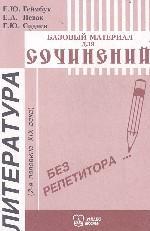 Литература. Базовый материал для сочинений. 2-я половина XIX в.