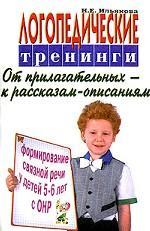 Логопедические тренинги по формированию связной речи у детей с ОНР 5-6 лет. От прилагательных к рассказам-описаниям