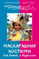 Маскарадные костюмы для детей и взрослых