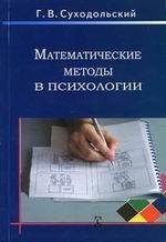 Математические методы в психологии . 3-е изд.