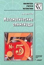 Математические олимпиады. Методическое пособие