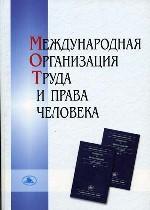 Международная Организация Труда и права человека