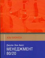 Менеджмент 80/20 (Азы бизнеса)