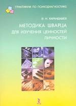 Методика Шварца для изучения ценностей личности: концепция и методическое руководство