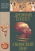 Древний Египет. Скифский мир