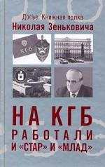 """На КГБ работали и """"Стар"""" и """"Млад"""""""