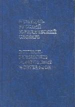 Немецко-русский юридический словарь