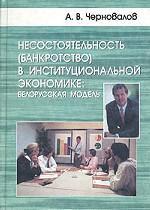 Несостоятельность (банкротство) в институциональной экономике: белорусская модель