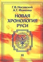 Новая хронология Руси. Том 3. Русь. Англия. Византия. Рим