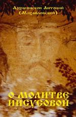 О молитве Иисусовой: по благословению митрополита Киевского и всея Украины Владимира