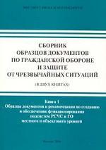 Обучение работников организаций и населения основам ГО