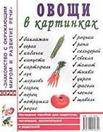 Овощи в картинках