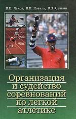 Организация и судейство соревнований по легкой атлетике