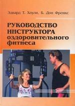 Руководство инструктора оздоровительного фитнеса